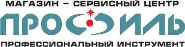"""Магазин инструмента """"Профиль"""" (555-275)"""